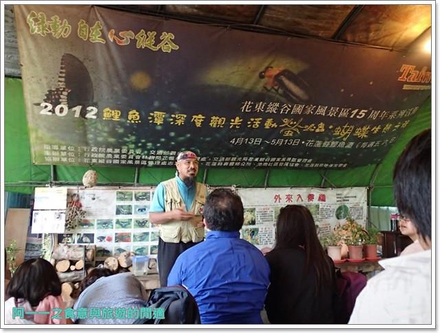 花蓮鯉魚潭螢火蟲賞蝴蝶青陽農場攝影花蓮旅遊image014