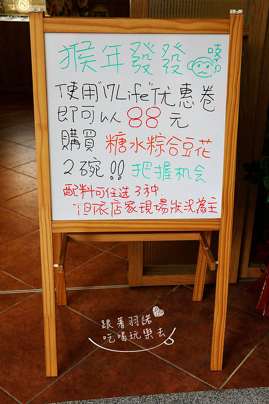 ㄉㄏ豆花豆奶專賣09