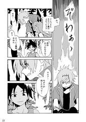 47039629_p20 (soniaraskolnikova) Tags: november alba manga elf ruki genial albaredfox