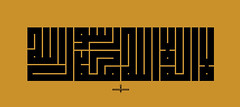 Lailaha ilallah muhammadurasolullah (Jamal Muhsin) Tags: blue black art square circles name calligraphy script allah islamic jamal quranic kufic muhsin kufi ayat lailaha islamiccalligraphykalma ilalah