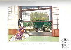 Kamogawa Odori 1961 001 (cdowney086) Tags: vintage geiko geisha  1960s pontocho onoe   kamogawaodori