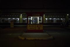 Tokyo 3986 (tokyoform) Tags: street chris urban industry japan night canon booth dark japanese tokyo calle asia security warehouse tquio   japo ward rue japon giappone kawasaki tokio  6d  jepang japn   kanagawaken   strase jongkind tkyto   kawasakiku chrisjongkind