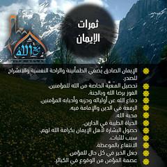 52 (ar.islamkingdom) Tags: الله ، مكان القلب الايمان مكتبة أسماء المؤمنين اسماء بالله، الحسنى، الكتب، اسماءالله