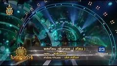 ชิงช้าสวรรค์ไมค์ทองคํา 4 ล่าสุด 1-2 3 กรกฎาคม 2559 ย้อนหลัง Cingchaswan - วิดีโอบน Dailymotion
