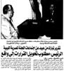 تقرير لمبارك من عبيد عن اجتماعات اللجنة المصرية الليبية (أرشيف مركز معلومات الأمانة ) Tags: مبارك عاطف عبيد حسنى الليبية المصرية اللجنة 2lnyp9i32yeg2lnyqnmk2k8glsdyrdiz2ybzisdzhdio2kfysdmdic0g2kfz hnme2kzzhtipinin2ytzhdi17w