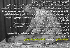 آموزش ماساژ چی کونگ در کتاب حجامت جامع؛ استاد محمدرضا یحیایی