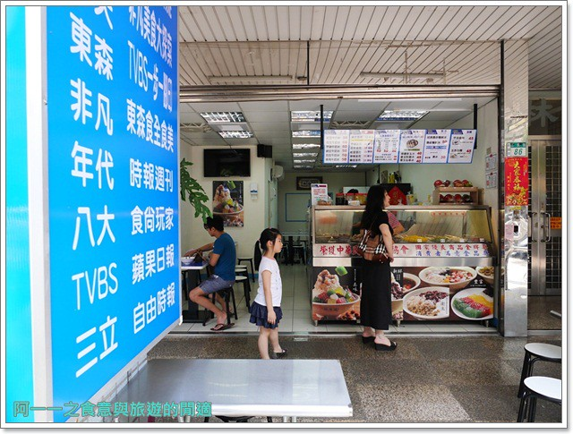新店捷運七張站美食姑媽早餐店發麵餅福滿溢黑砂糖剉冰image021