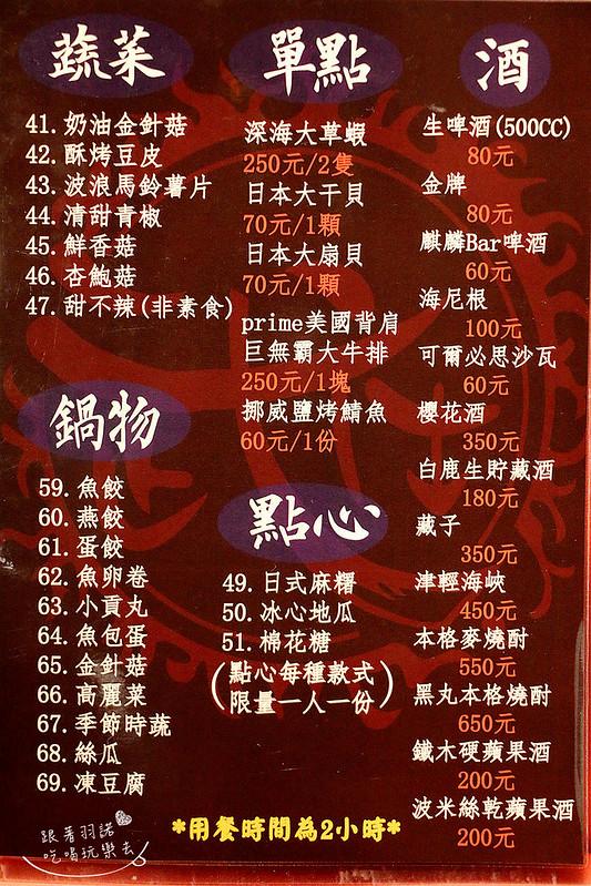 武仕日式炭火燒肉250