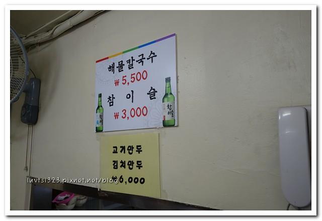 찬양집해물칼국수09