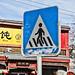 China Walk Sign