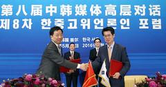 Korea_China_Journalist_Forum_10 (KOREA.NET - Official page of the Republic of Korea) Tags: china korea journalist