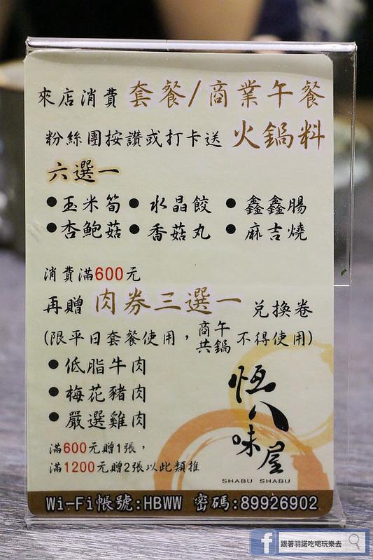 恆八味屋日式火鍋-新莊店114