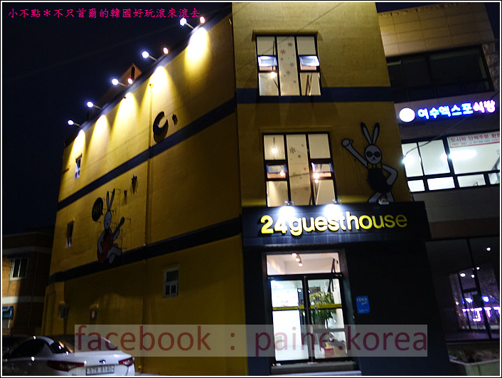 麗水24 guesthouse (7).JPG