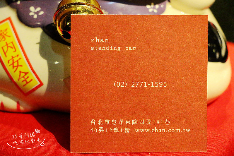 東區串燒棧standing bar131