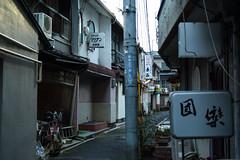 団欒リリアン (m-louis) Tags: street house japan shop store alley v3 日本 家 shiga otsu nagara 路地 店 滋賀 大津 10000views 185mm 100faves nikon1 長等