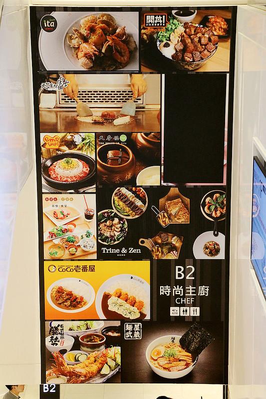開丼燒肉vs丼飯-微風松高店004