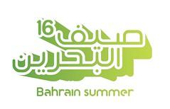 مهرجان صيف البحرين Bahrain Summer Festival 2016 | 2016