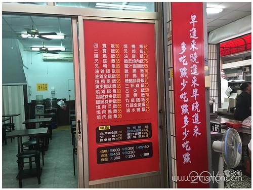 香港吉仕燒臘05.jpg