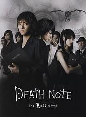 Death Note 1 สมุดโน้ตกระชากวิญญาณ ภาค1