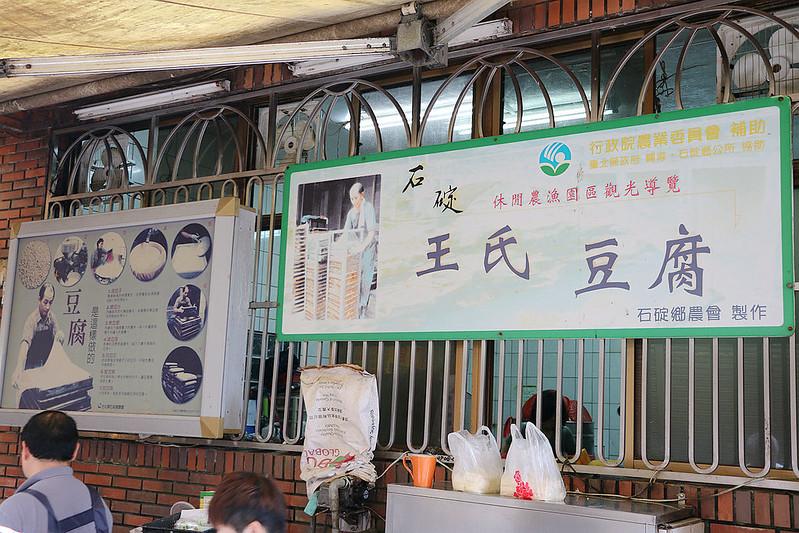 王氏豆腐10