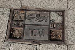 TV trottoir (Pi-F) Tags: texture plaque tv cable corniche arabe inscription lettre trottoir beyrouth liban