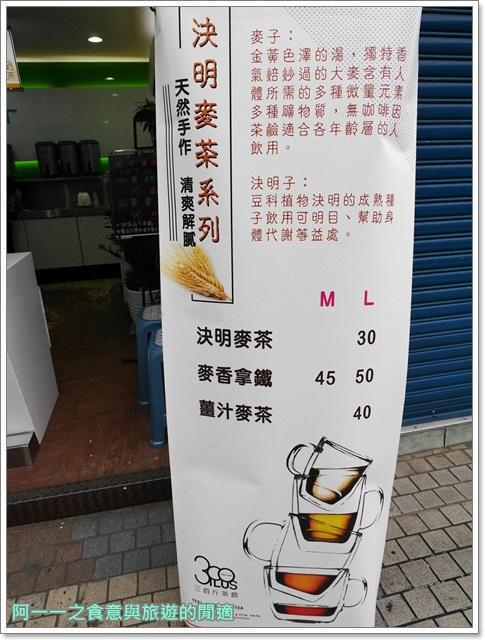捷運南京三民站美食.手搖飲料.松山區.三佰斤.天然手工果醬image008