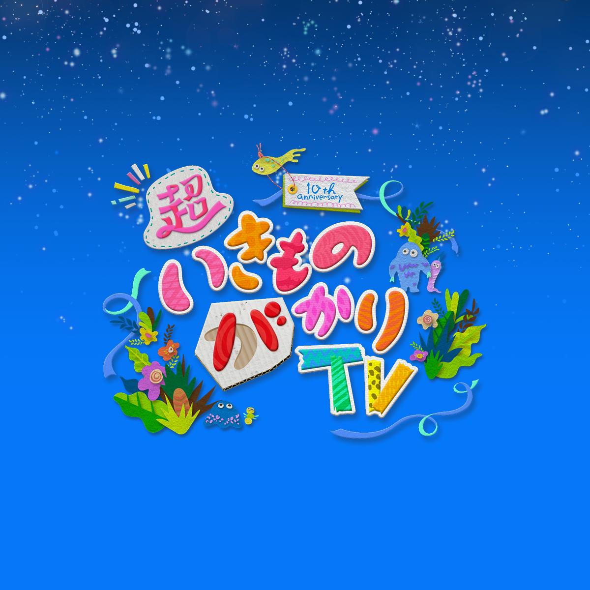 2016.06.26 全場(超いきものバかりTV~いきものがかりありがとうのサプライズ~).logo