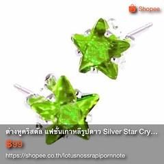 ต่างหูคริสตัล แฟชั่นเกาหลีรูปดาว Silver Star Crystal Earring นำเข้า สีเขียว - พร้อมส่ง  รุ่นใหม่ ดีไซน์อินเทรนด์แบบต่างหูแป้นก้านเงิน 925 ขนาดน่ารักสวมใส่ได้ทุกวัย สวยสดใสด้วยต่างหูผู้หญิงแฟชั่นสำหรับใส่เล่นหรือเลือกต่างหูแฟชั่นสีสวยให้เข้ากับสีของเสื้อผ้