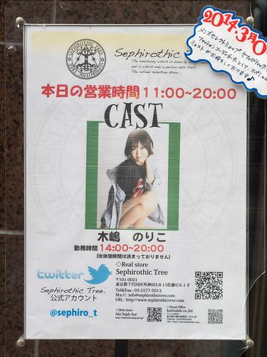 木嶋のりこ 画像8