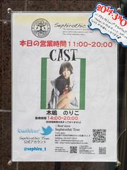 木嶋のりこ 画像59