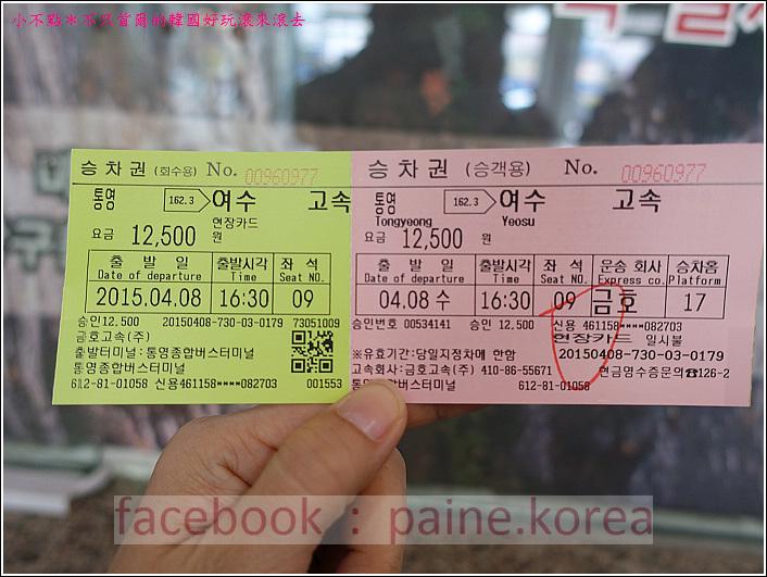統營去麗水 (3).JPG