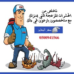 مكافحة حشرات بجدة, شركة مكافحة حشرات بالسعودية| صقر البشاير (elbshayr1) Tags: السعودية مكة جدة الطائف حشرات مكافحة رش رابغ مبيدات