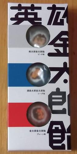 松田翔太 画像5