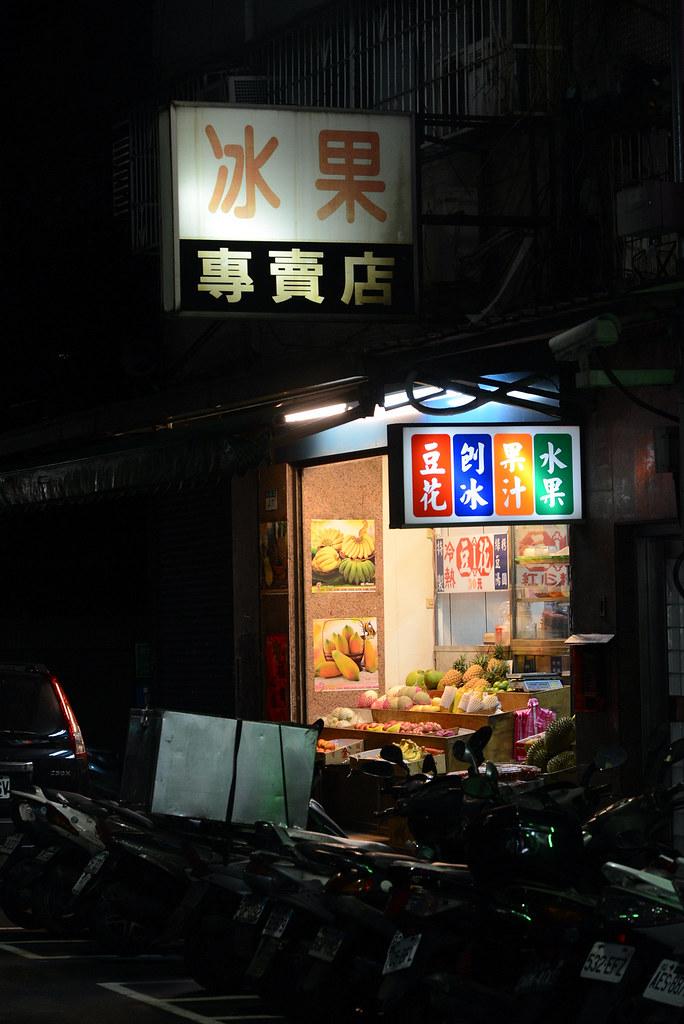 中原街 冰果店