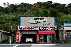 66 percent accurate sign (gwilli) Tags: animated gif wiggly japan japan2014 sakurajima