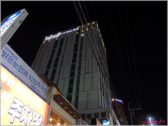 釜山最佳西方BU飯店 (32).JPG