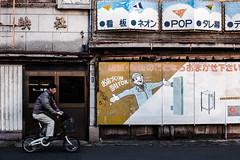 En route vers le pass (www.danbouteiller.com) Tags: japan japon japanese japonais tokyo nakano city ville urban photo de rue photoderue street streetscene streetlife streets streetshot people bike velo shop old canon canon5d 5dmk2 5d 50mm 50mm14 5d2 5dm2