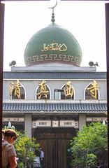 Quartier musulman de xi'an