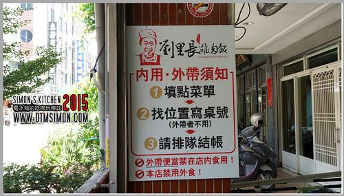 劉里長雞肉飯03-1.jpg