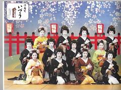 Kitano Odori 2013 009 (cdowney086) Tags: maiko geiko   kamishichiken    umeha naokazu umechika tamayuki umeharu katsuru umegiku fukuzuru ichitomo satohana umechie katsuna geimaiko