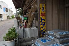 building materials shop (kasa51) Tags: sign typography sand broom  concreteblock      buildingmaterialsshop