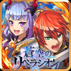 Liberasion of azure - Android & iOS apps - Free (jpappsdl) Tags: boss monster japan work japanese character air free rpg coop rap ios complex avant garde android activities cooperation apps combo manipulate voiceactor riekugimiya ayanataketatsu gbreak liberasionofazure shiraiyusuke
