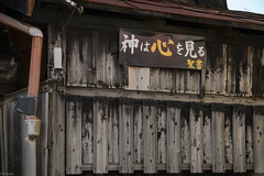 (kasa51) Tags: oldhouse woodenhouse scripture bible sign typography oarai ibaraki japan