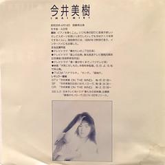 今井美樹:黄昏のモノローグ(JACKET C)