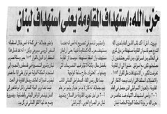 حزب الله :استهدف المقاومة يعنى استهدف لبنان (أرشيف مركز معلومات الأمانة ) Tags: الدولية 2ytyqnmg2kfzhi3yp9iz2lhyp9im2yrzhc3yrdiy2kgg2kfzhnme2yct2kfz hnmf2k3zg9mf2kkg2kfzhniv7w لبناناسرائيلحزب اللهالمحكمة