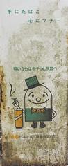 Smoking Area (Avantime Jacobus) Tags: park art tokyo kyoto asia freak osaka nara japon mie cartell friki japo curiosos