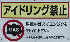 Start&Stop (Avantime Jacobus) Tags: park art tokyo kyoto asia freak osaka nara japon mie cartell friki japo curiosos