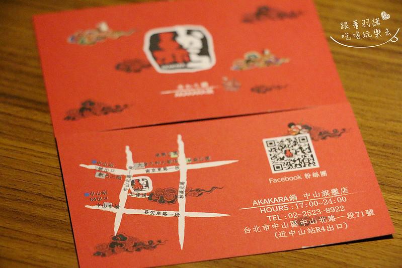 赤から鍋Akakara 中山旗艦店133