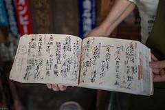 old account book (kasa51) Tags: japan typography izu liquorstore shimoda ledger izupeninsula accountbook