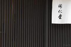 Kaikado Kyoto Factory (caz76KOBE) Tags: japan eos kyoto snap 100mm   craftmanship 6d ef100mm   eos6d kaikado  ef100mmf28lisusmmacro ef100mmf28lmacroisusm